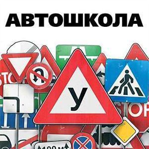 Автошколы Орлика