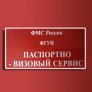 Паспортно-визовые службы Орлика